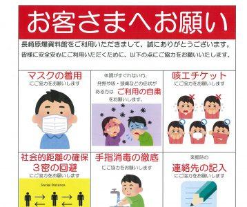 お客さまへのお願い(新型コロナウイルス感染症拡大予防ガイドライン)
