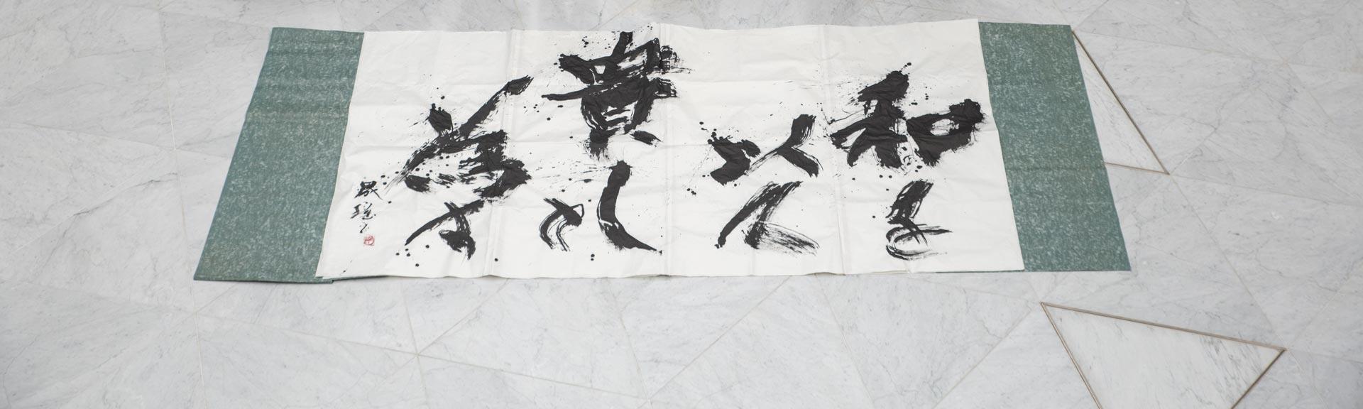 「9.21世界平和の祈り」平和揮毫作品が、長崎原爆資料館パビリオンにて展示中です
