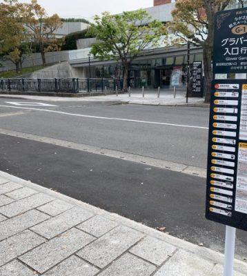 【長崎バス】長崎原爆資料館入口発着路線バスの運行が開始されました。