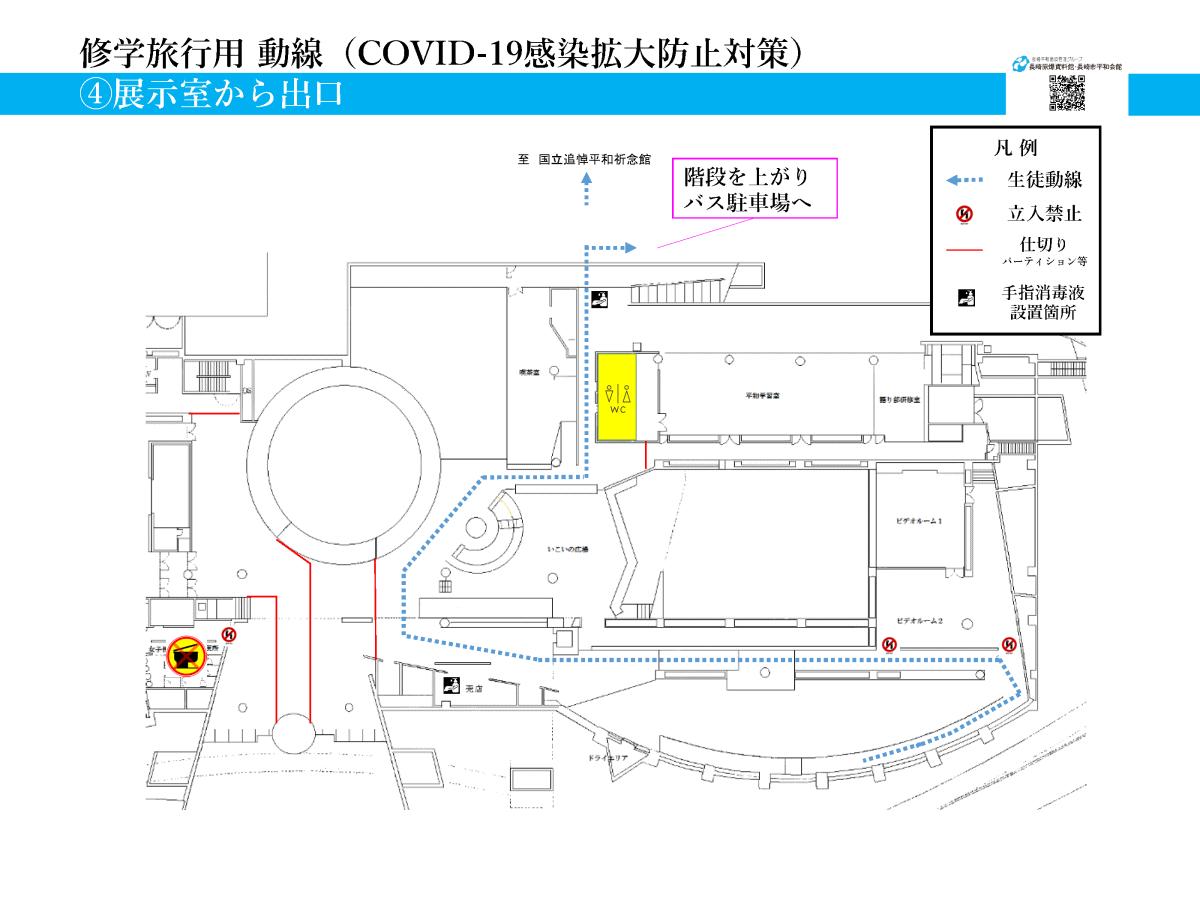 4.展示室から出口
