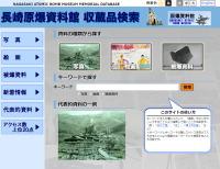 長崎原爆資料館収蔵品検索