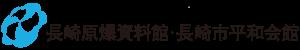 長崎原爆資料館・長崎市平和会館 ロゴ