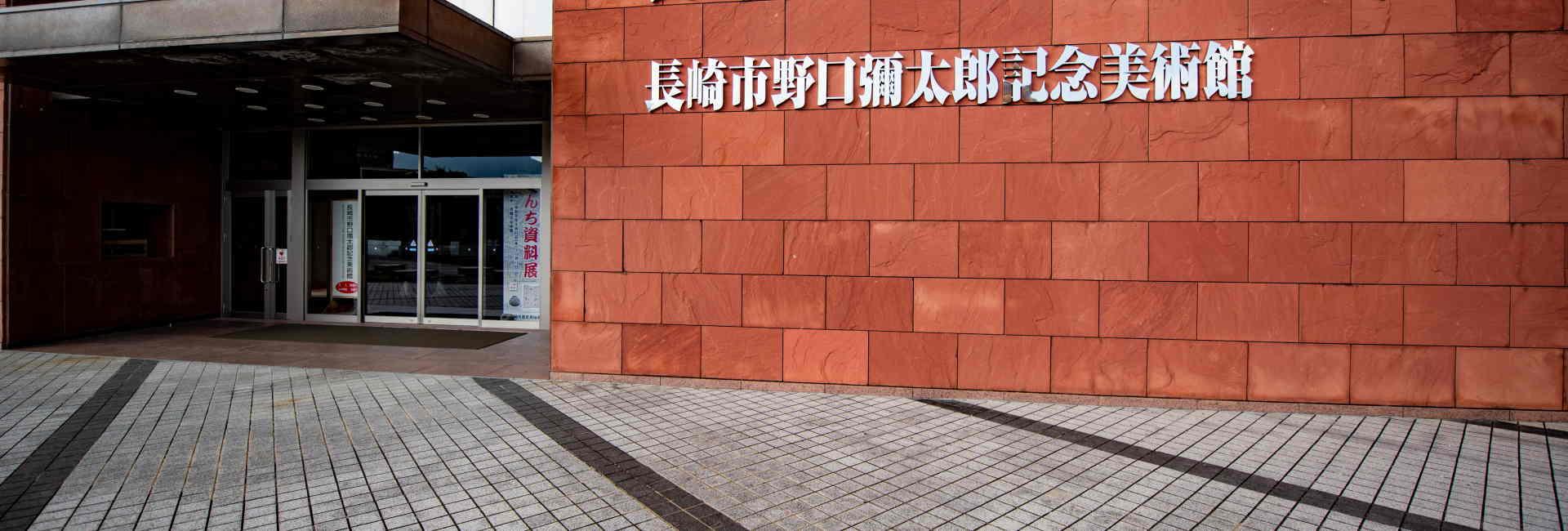 長崎市野口彌太郎記念美術館